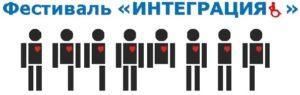 Лого фестиваля Интеграция