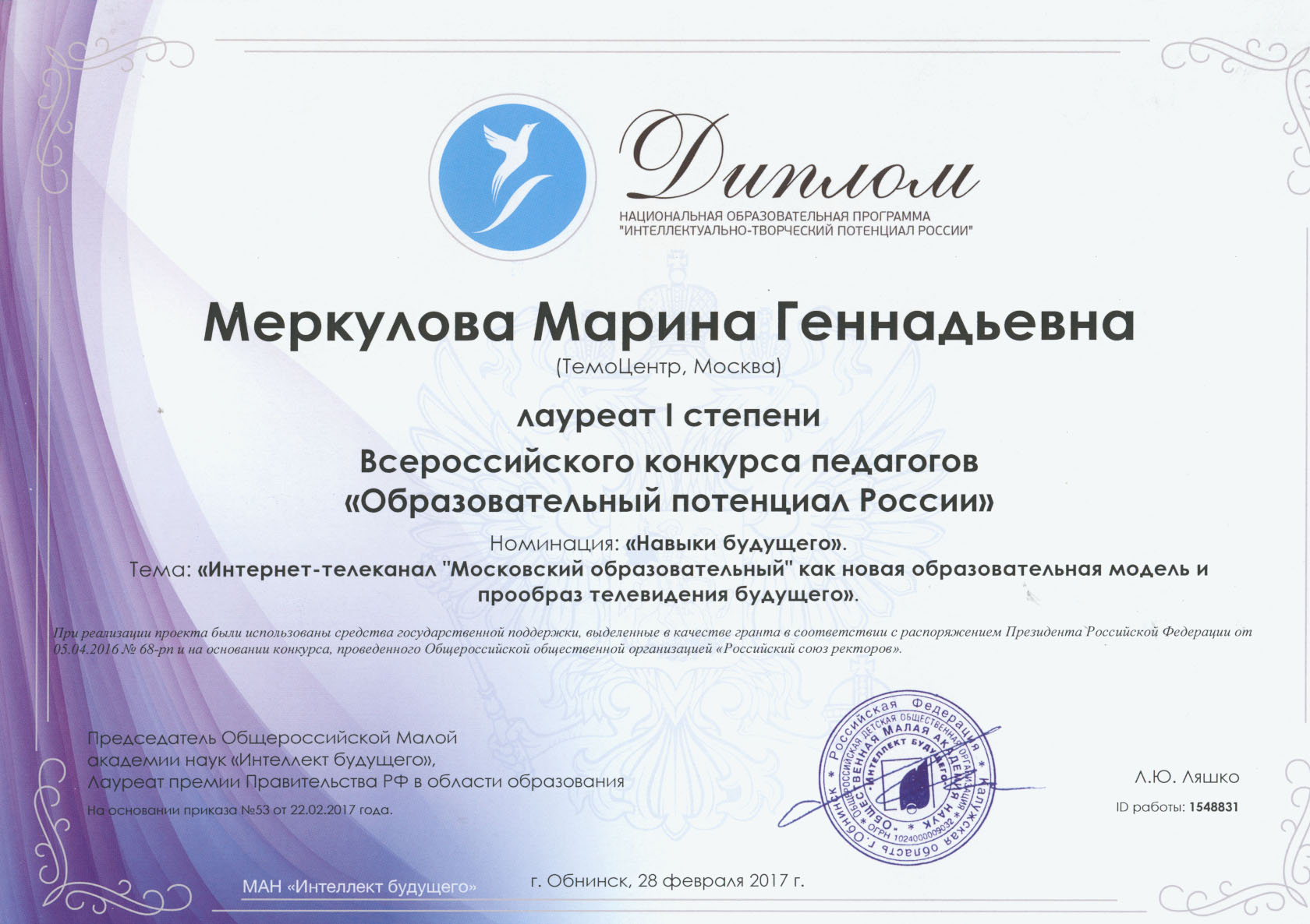 Диплом Меркуловой М.Г.