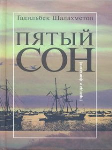 Шалахметов_Пятый _сон