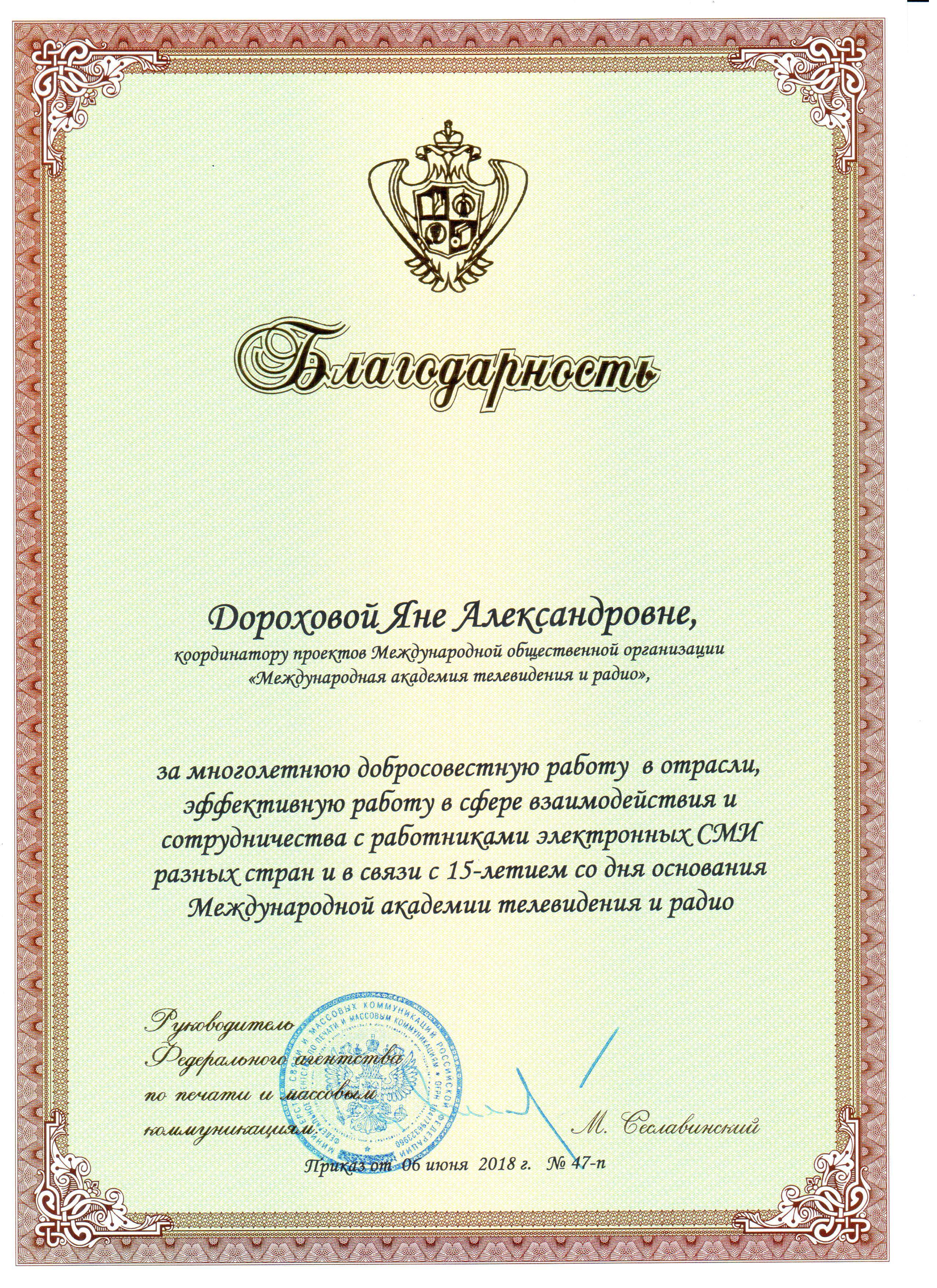 Благодарность Дороховой