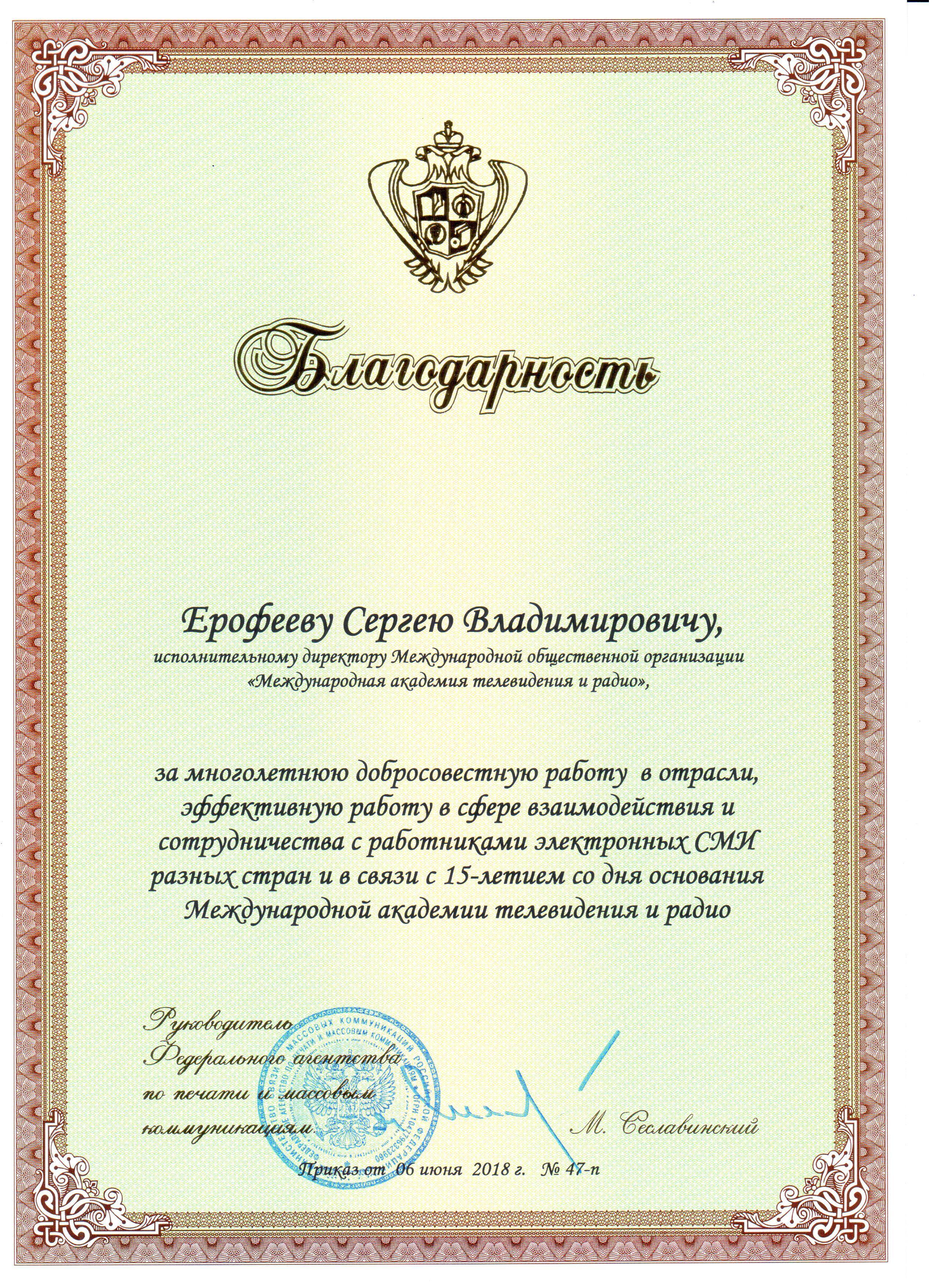 Благодарность Ерофееву