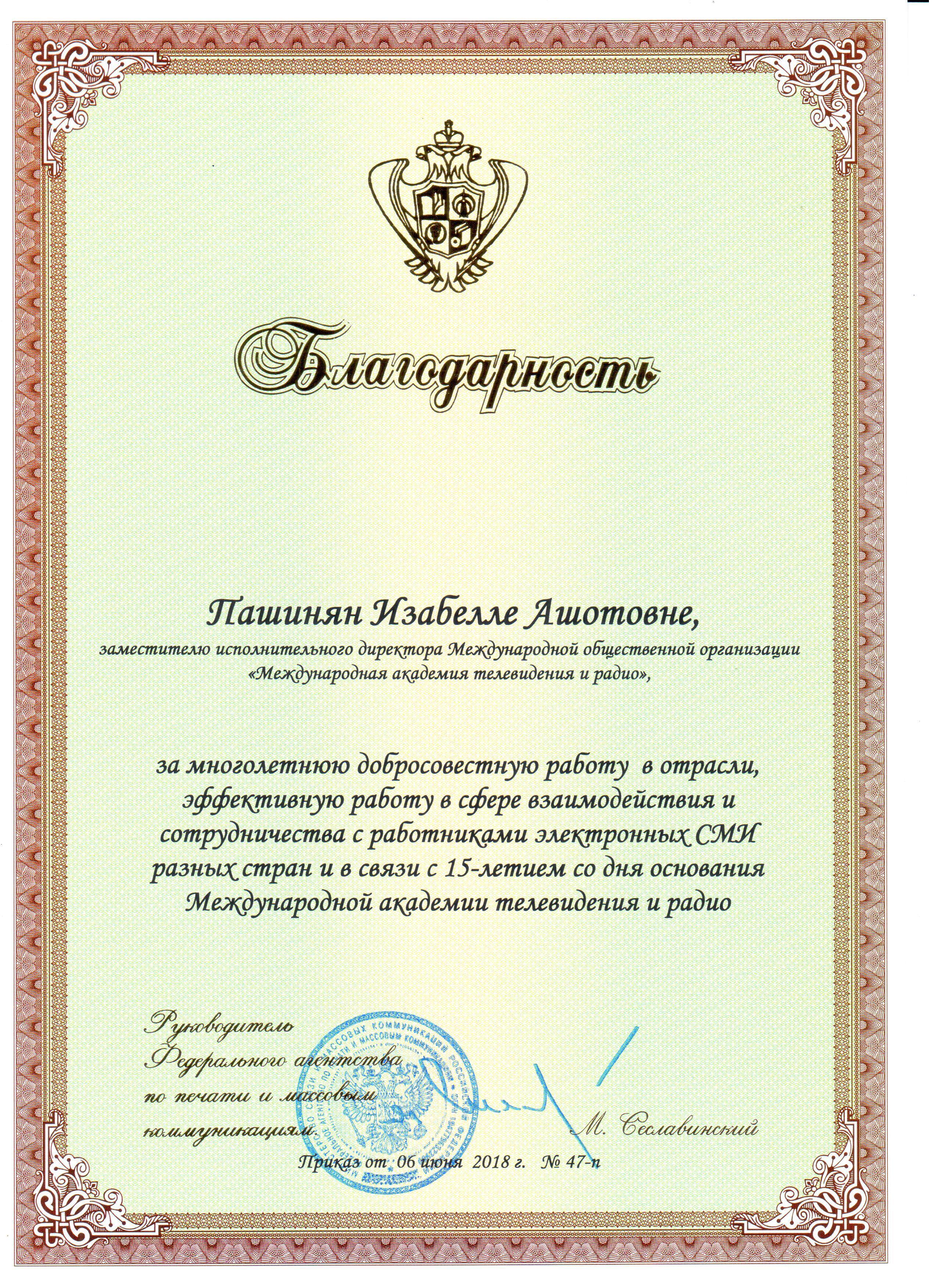 Благодарность Пашинян