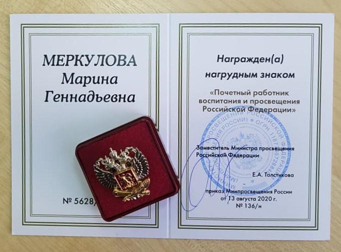 Награда_Меркулова